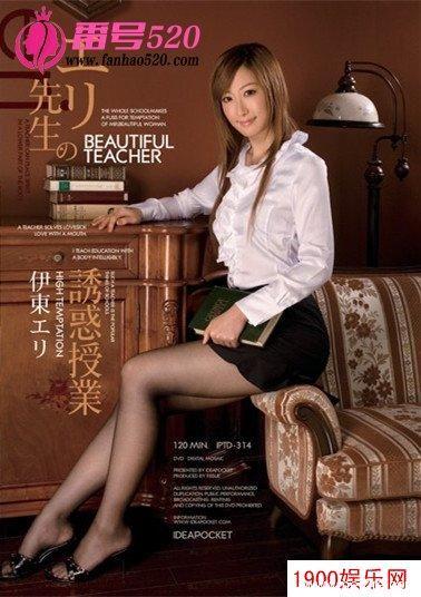 神田光(伊东绘理)最新资料作品封面番号