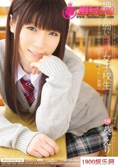 葵绘里(葵えり)最新资料作品封面番号