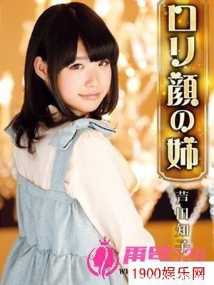 芦田知子最新资料作品封面番号