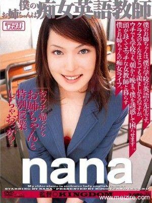 nana(奈奈)最新资料作品封面番号