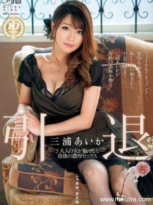 三浦爱佳(三浦あいか)最新资料作品封面番号