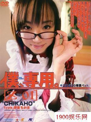 伊东知佳穗(伊東ちかほ)最新个人资料作品封面番号