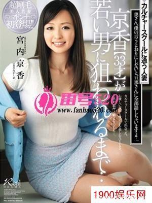 宫内京香(宮内京香)最新个人资料作品封面番号