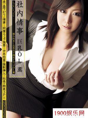 平山薫最新个人资料作品封面番号