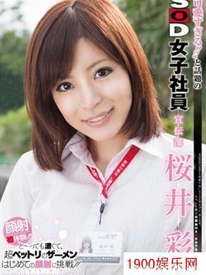 樱井彩(桜井彩)最新个人资料作品封面番号