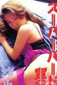 雅沙也加(雅さやか)最新资料作品封面番号