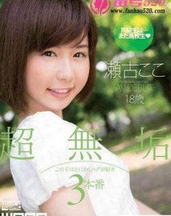 濑古幸子(瀬古ここ)最新资料作品封面番号