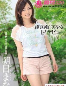 朝日真菜(朝日まな)最新资料作品封面番号