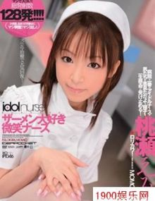 桃濑惠美流(桃瀬えみる)最新个人资料作品封面番号