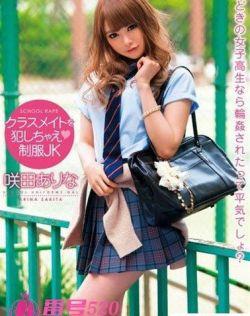 咲田有菜(咲田ありな)最新资料作品封面番号