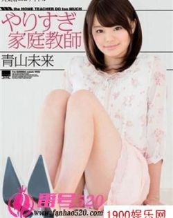 青山未来最新资料作品封面番号
