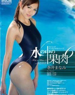 苍井真奈美(苍井まなみ)最新个人资料作品封面番号
