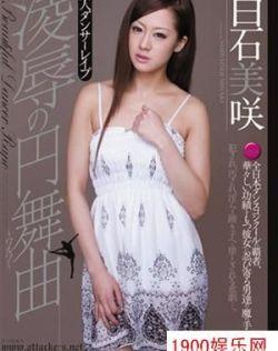 白石美咲最新个人资料作品封面番号