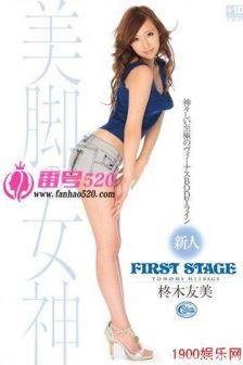 柊木友美最新资料作品封面番号