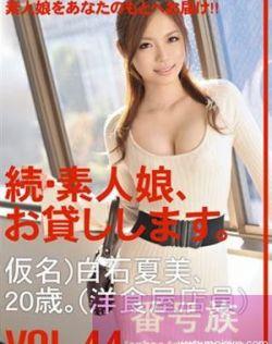 白石夏美作品封面番号大全种子ed2k资源下载