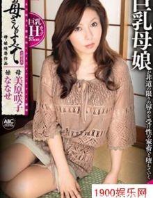 美原咲子最新个人资料作品封面番号