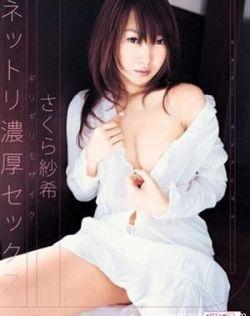 樱纱希(さくら纱希)最新个人资料作品封面番号