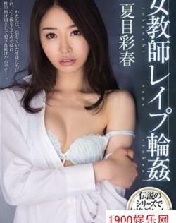 夏目彩春(原更纱)最新个人资料作品封面番号