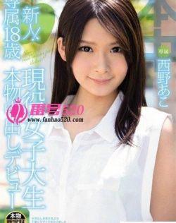西野亚子(西野あこ)最新资料作品封面番号